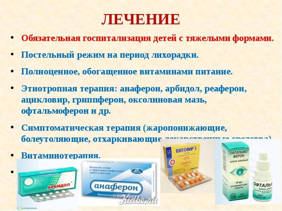 Ротавирусная инфекция: причины, симптомы, лечение   энтеросгель