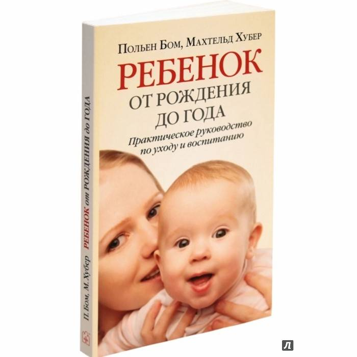 Психология воспитания ребенка до года