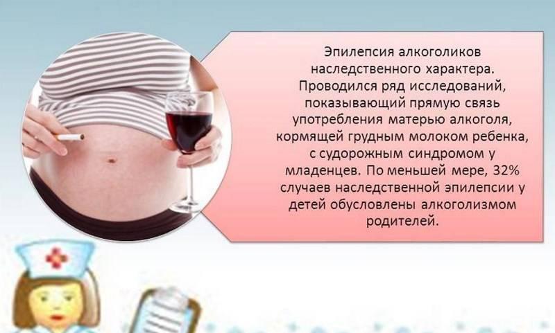 Алкоголь при грудном вскармливании: пиво, вино, шампанское и пр.