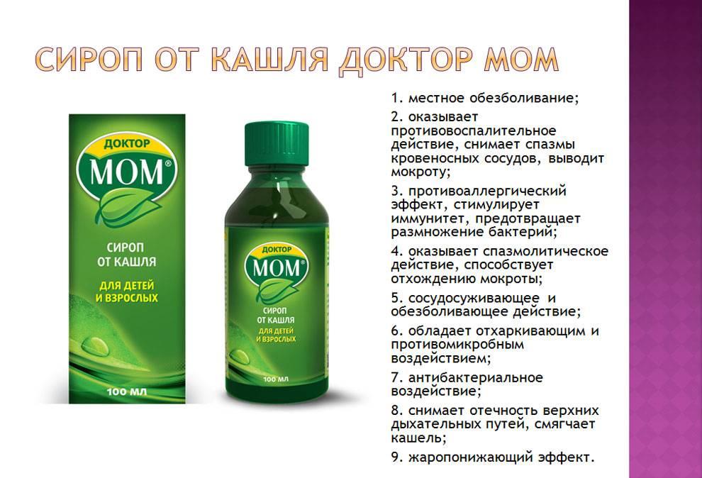 Эффективное лечение сухого и мокрого кашля у детей народными средствами