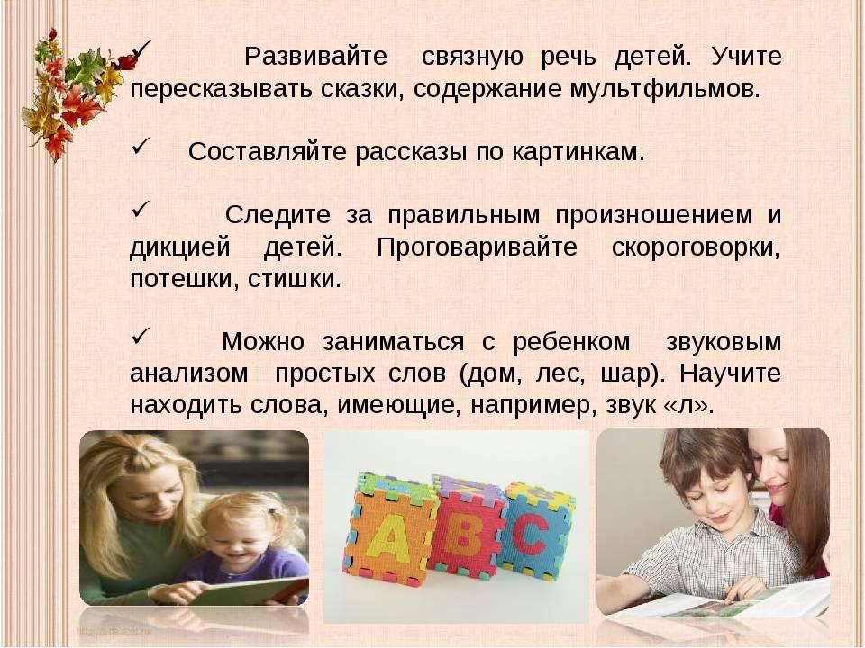 Как научить ребёнка говорить в 2 года: самые эффективные способы