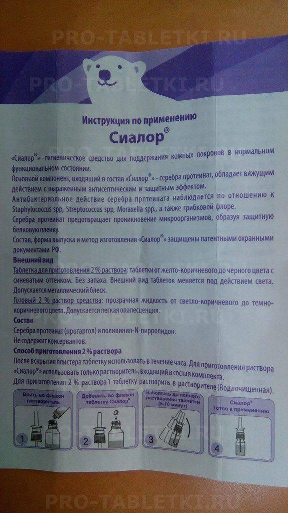 Инструкция и показания к применению Протаргола для грудничков