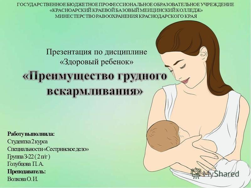 Как избавиться от грудного молока в домашних условиях