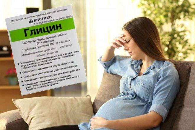 Афобазол при беременности: можно ли пить препарат на ранних сроках ожидания малыша и во время 2 и 3 триместров, как его принимать и чем заменить?