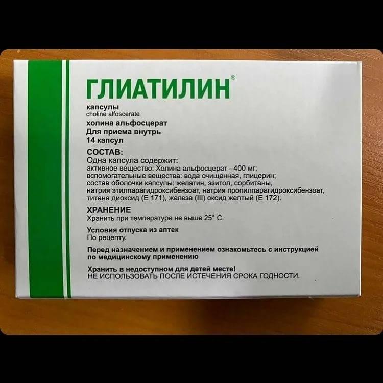 Глиатилин (gliatilin®)