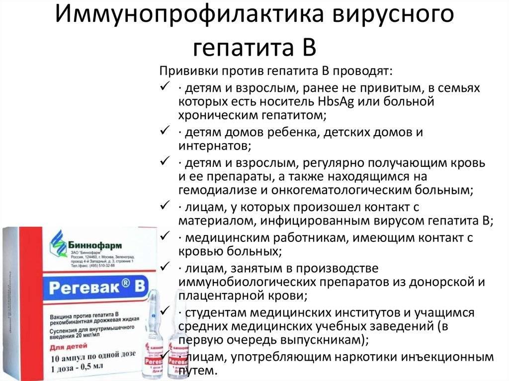 Прививка детям от гепатита А
