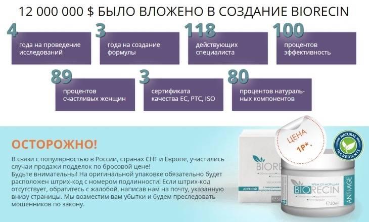 Биорецин: крем от морщин, инструкция по применению, состав и производитель