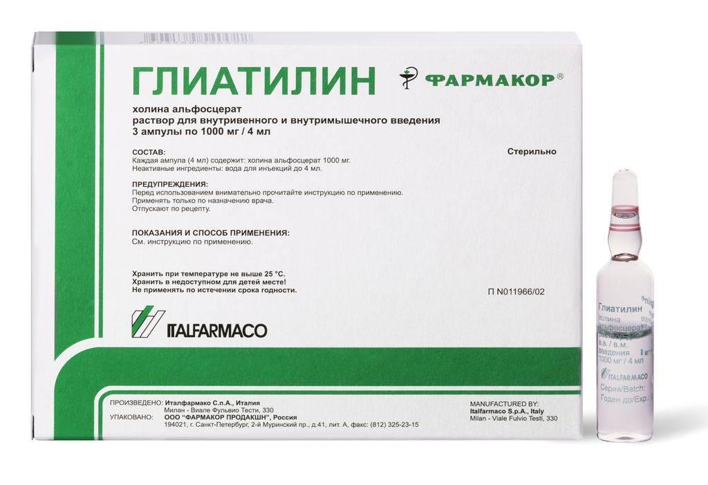 Глиатилин: инструкция по применению, цена, аналоги (капсулы и ампулы)