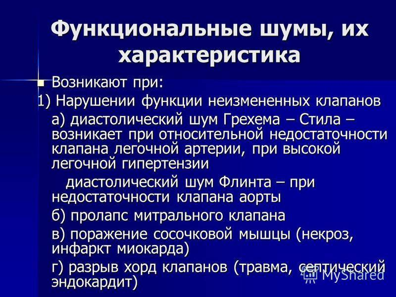 Шумы в сердце: причины у ребенка, новорожденных, взрослого - medside.ru