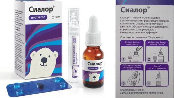 Инструкция по применению лекарственного препарата сиалор рино для детей до года