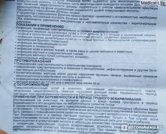 Амоксиклав при беременности — показания и противопоказания — med-anketa.ru