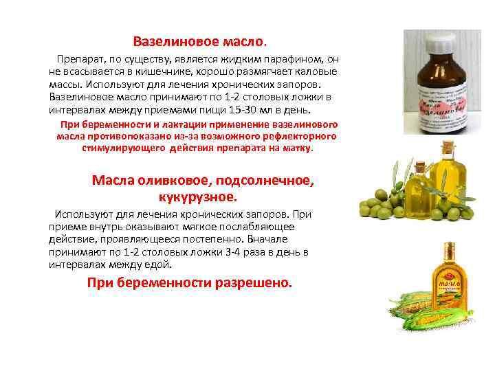 Помогает ли подсолнечное масло от запора? какое масло можно пить при запорах