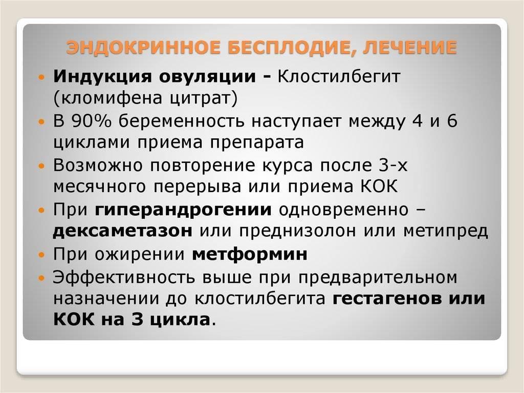 Бесплодие 1 степени: что это такое – первичное бесплодие у женщин — медицинский женский центр в москве