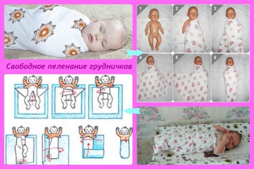 Как пеленать ребенка – способы и инструкции как правильно запеленать новорожденного