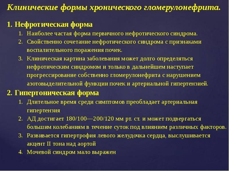 Хронический гломерулонефрит                (хронический нефритический синдром)