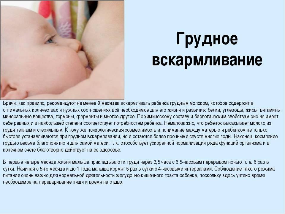 Ребенок плачет во время кормления грудным молоком или смесью