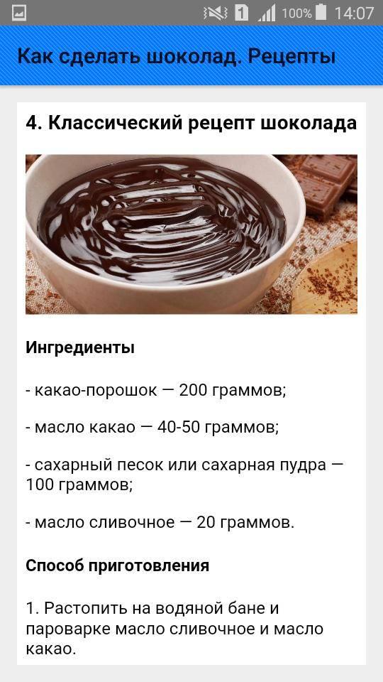 С какого возраста можно давать ребенку какао, можно