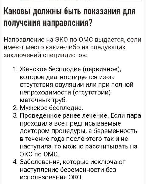 Эко цена в москве | сколько стоит эко процедура | стоимость эко в центре планирования «gms эко»