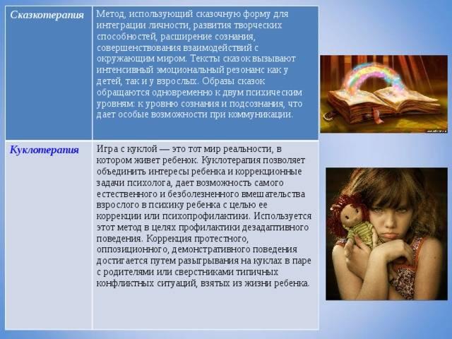 Куклотерапия как метод психологической коррекции