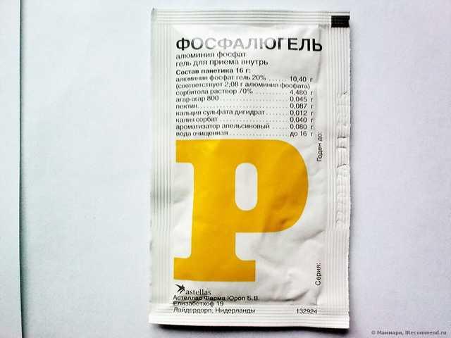 Фосфалюгель: описание, инструкция, цена | аптечная справочная ваше лекарство