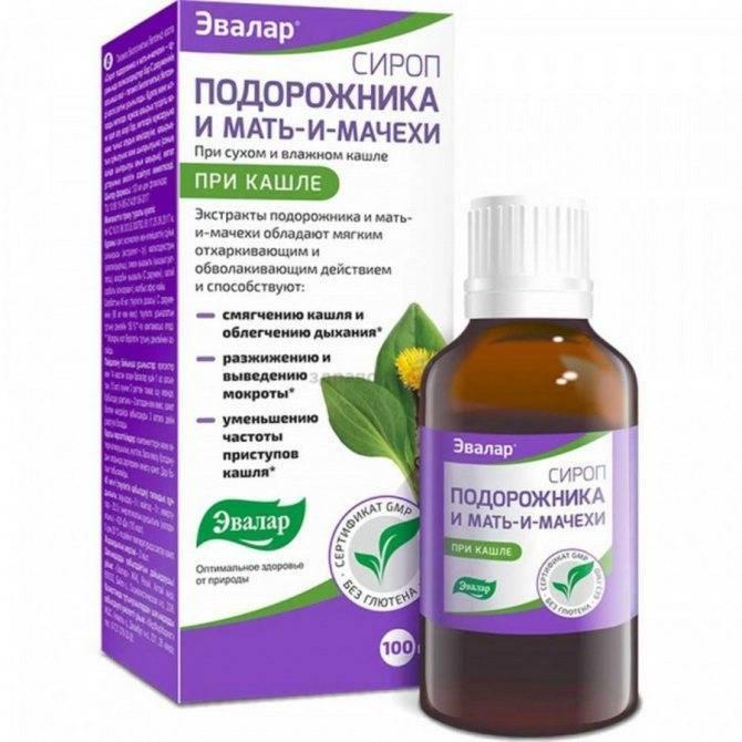 Противокашлевые препараты для детей: средства при сухом и влажном кашле