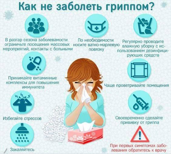 Как вылечить ребенка от простуды