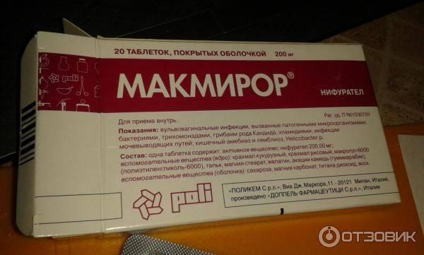 Препарат макмирор. инструкция для детского применения. отзывы - центральная городская больница гуз яо дкб №1