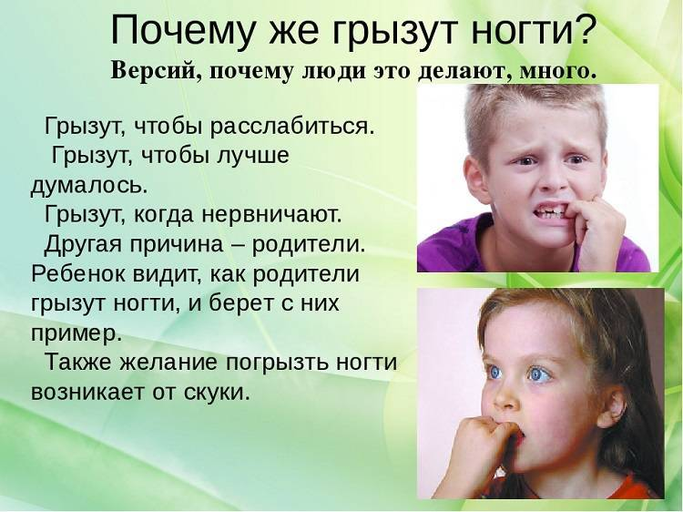 Простые способы как отучить ребенка грызть ногти