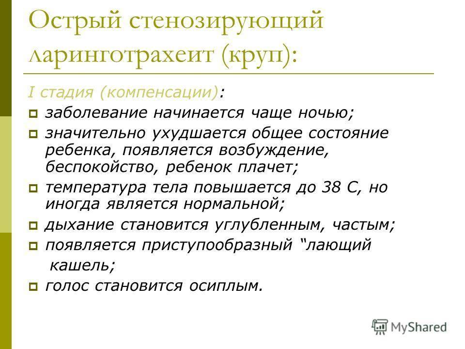 Симптомы и лечение ложного крупа у детей по комаровскому pulmono.ru симптомы и лечение ложного крупа у детей по комаровскому
