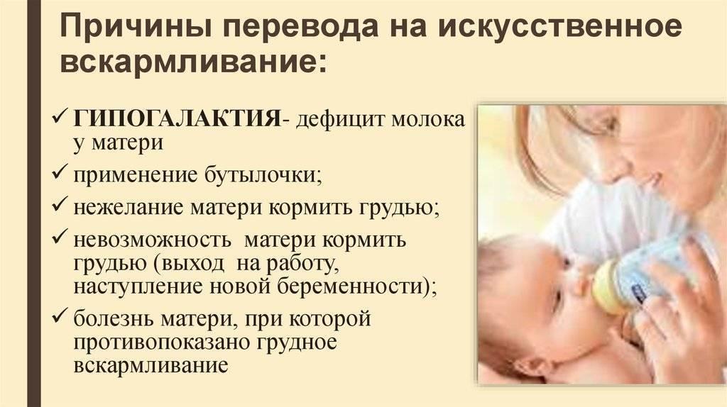 Причины искусственного вскармливания и рекомендации по правильному переводу ребенка на смеси