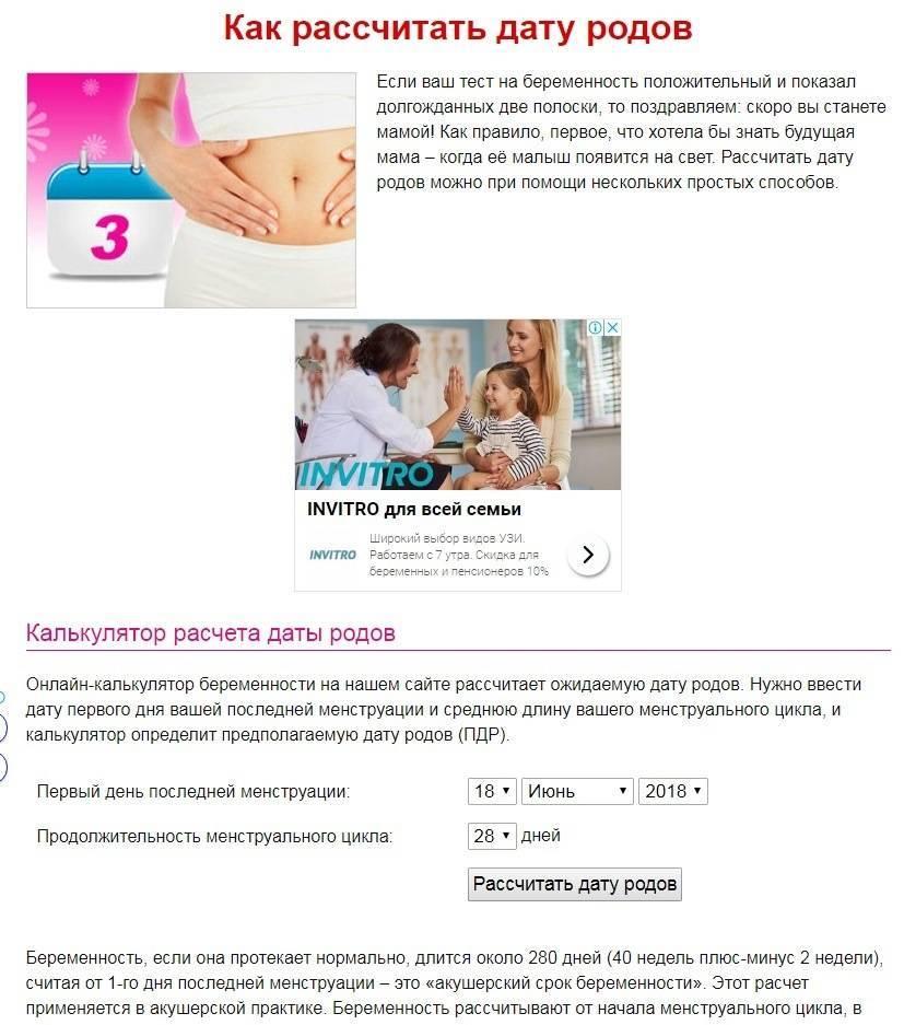 Как определить срок плода и дату родов? | аборт в спб