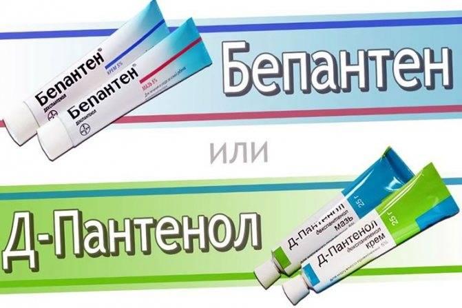 Топ 9 препаратов-аналогов бепантена для взрослых и детей