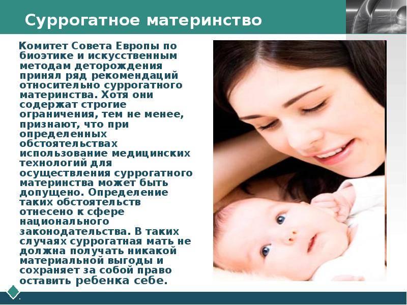 Перечень проблем суррогатного материнства в мире и россии