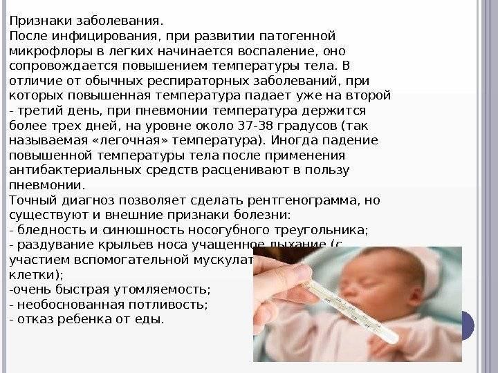 Пневмония у грудничков. симптомы воспаления легких у грудных детей