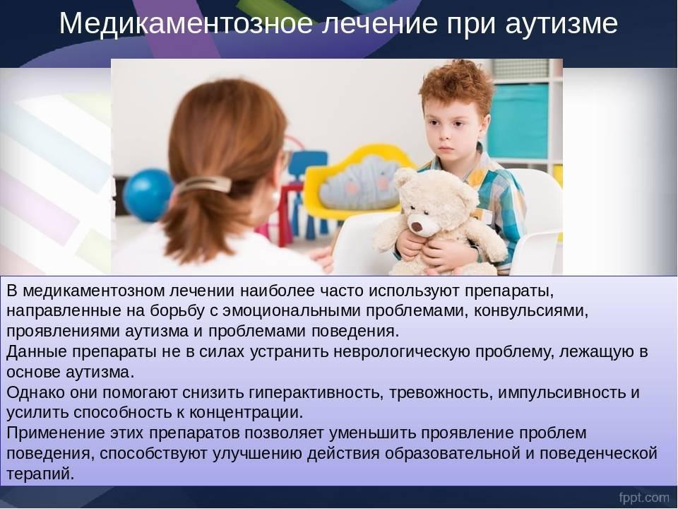 Симптомы и лечение синдрома аспергера у детей