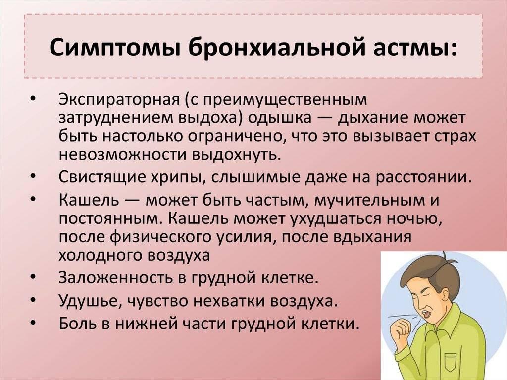 Бронхиальная астма - воспаление бронхов.