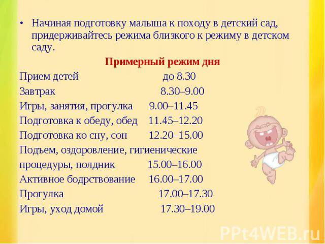 распорядок дня ребенка 4 лет: советы педиатров по составлению режима