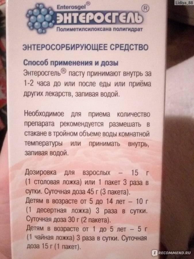С какого возраста давать «ларипронт» детям, инструкция по применению препарата, дозировка и отзывы