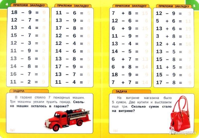 Правильное обучение счету: что нужно знать родителям, чтобы научить ребенка считать легко ибыстро