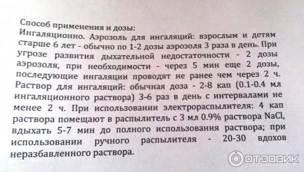 Сколько капель беродуала нужно для ингаляции ребенку ~ детская городская поликлиника №1 г. магнитогорска
