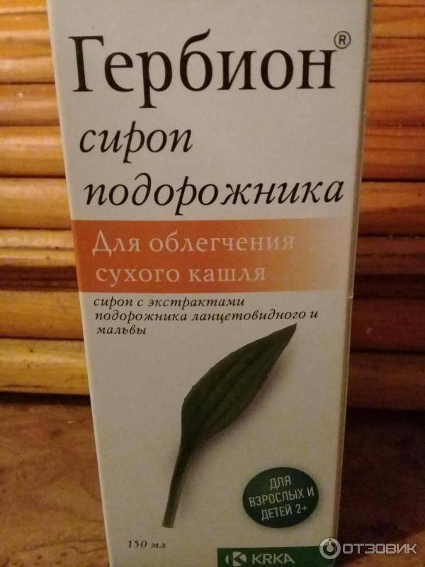 Псиллиум