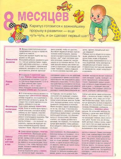 Как развивать ребенка в 5 месяцев