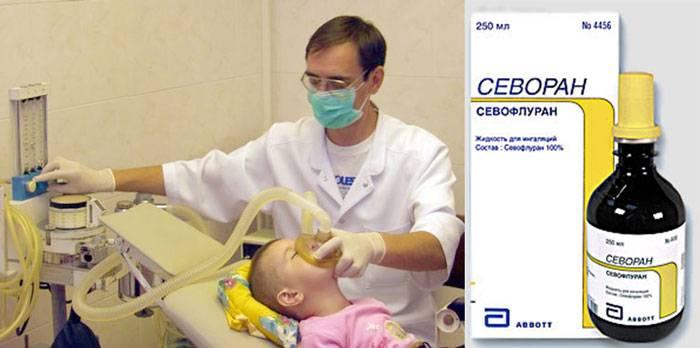 Наркоз, sevoran - детская и подростковая стоматология в москве, цены, скидки и акции