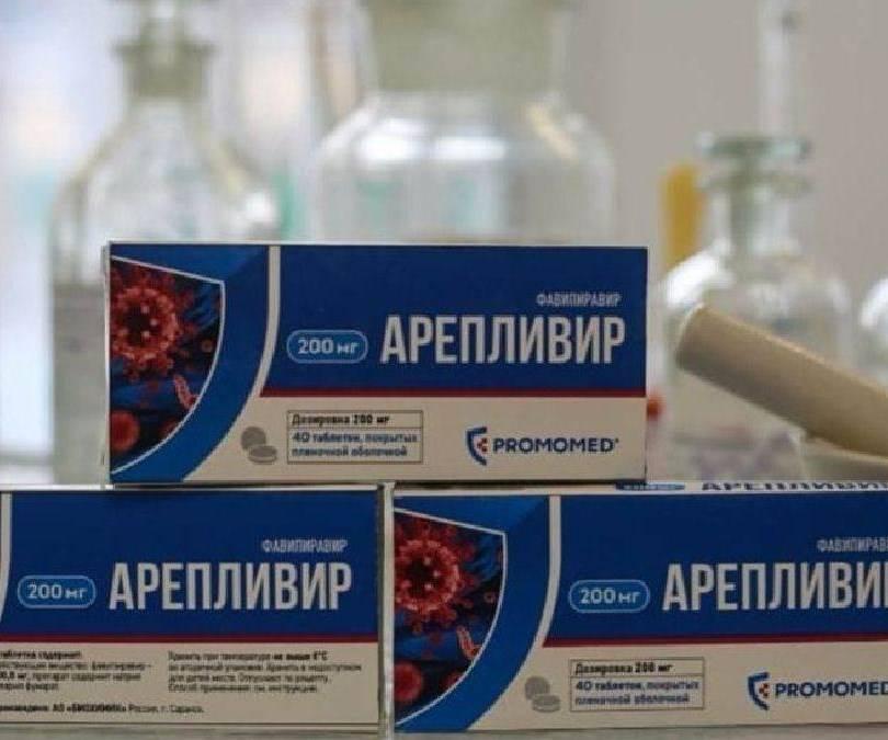 Арепливир (препарат против коронавируса covid-19)