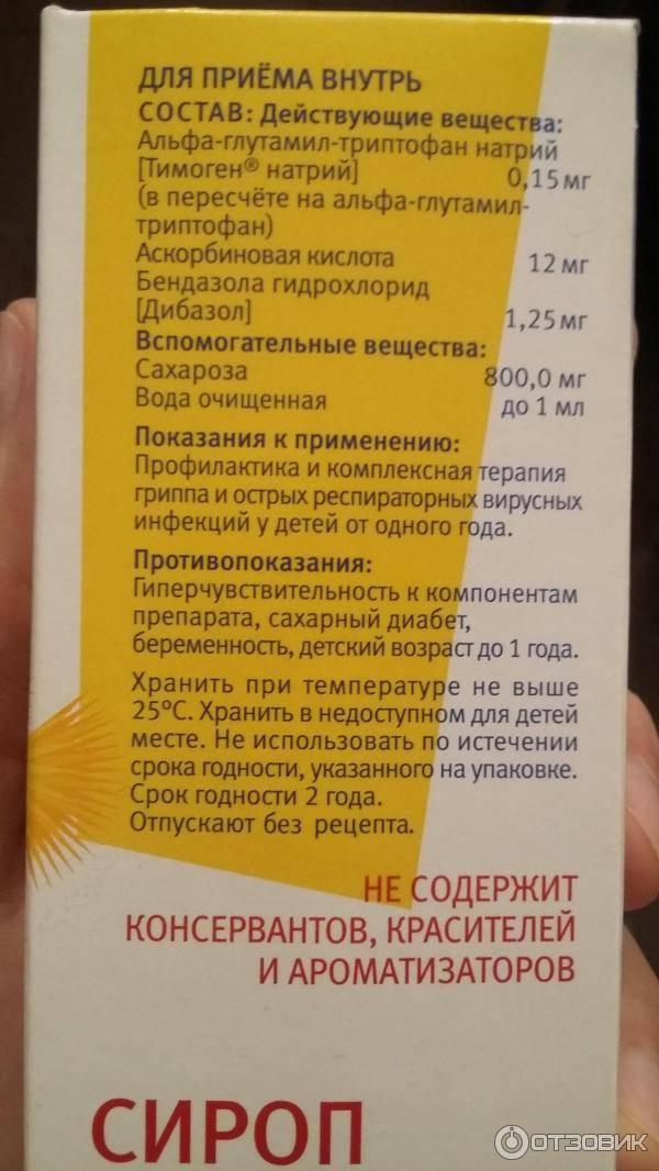 Тамифлю®