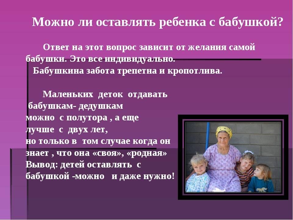 Мама – на работу, ребенка – к бабушке. это травма для ребенка? школа мам