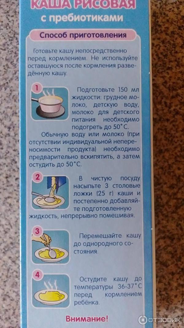Как приготовить кашу для первого прикорма?