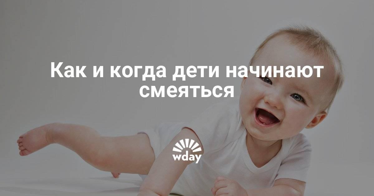 Когда и над чем начинает смеяться ребенок