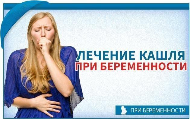 Вреден ли кашель во время беременности?
