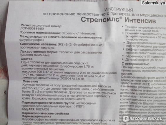 Стрепсилс® с медом и лимоном (таблетки, 24/36 шт)